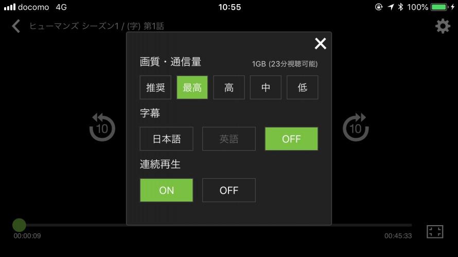 Hulu画質の設定(スマホ)