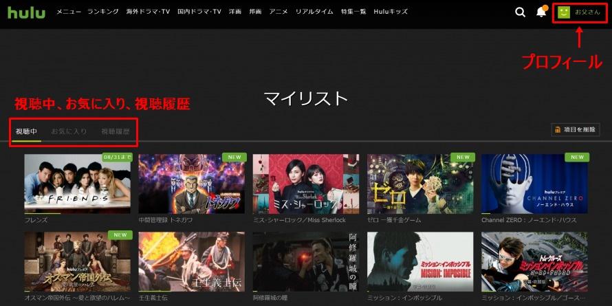 Huluマイリストページ
